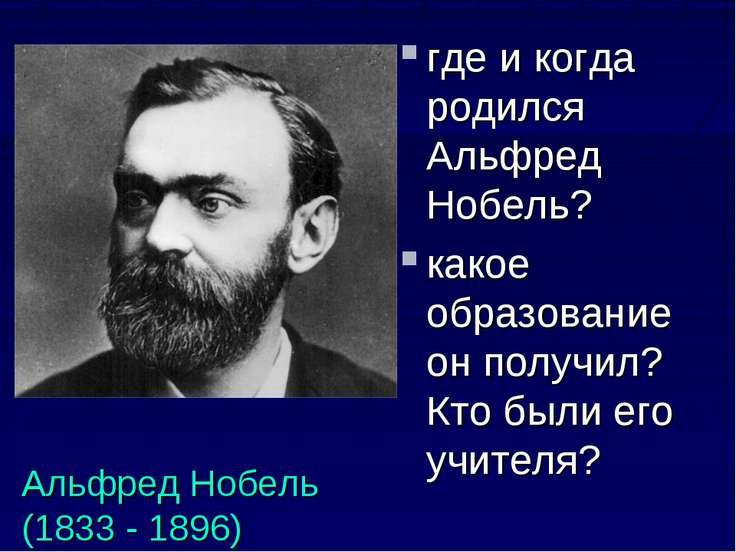 где и когда родился Альфред Нобель? какое образование он получил? Кто были ег...