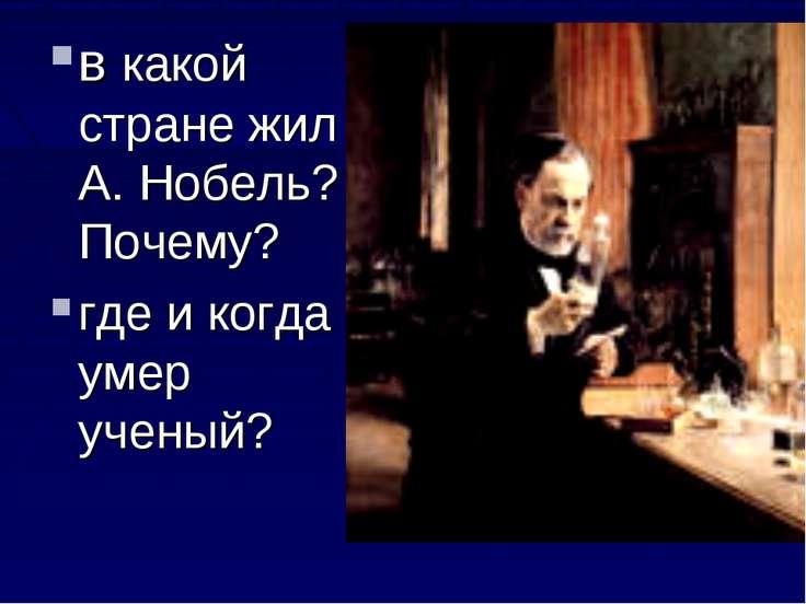 в какой стране жил А. Нобель? Почему? где и когда умер ученый?