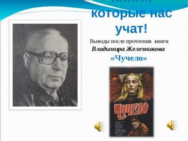 Книги, которые нас учат! Выводы после прочтения книги Владимира Железникова «...