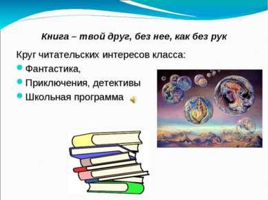 Круг читательских интересов класса: Фантастика, Приключения, детективы Школьн...