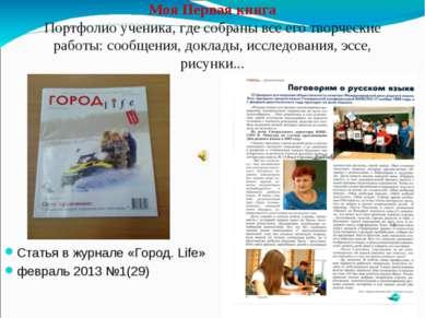 Статья в журнале «Город. Life» февраль 2013 №1(29) Моя Первая книга Портфолио...