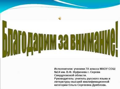 Исполнители: ученики 7А класса МАОУ СОШ №14 им. В.Ф. Фуфачева г. Серова Сверд...
