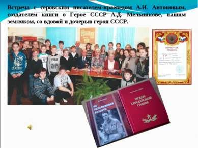 Встреча с серовским писателем-краеведом А.И. Антоновым, создателем книги о Ге...