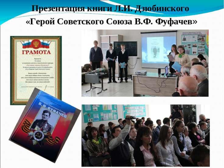 Презентация книги Л.И. Дзюбинского «Герой Советского Союза В.Ф. Фуфачев»