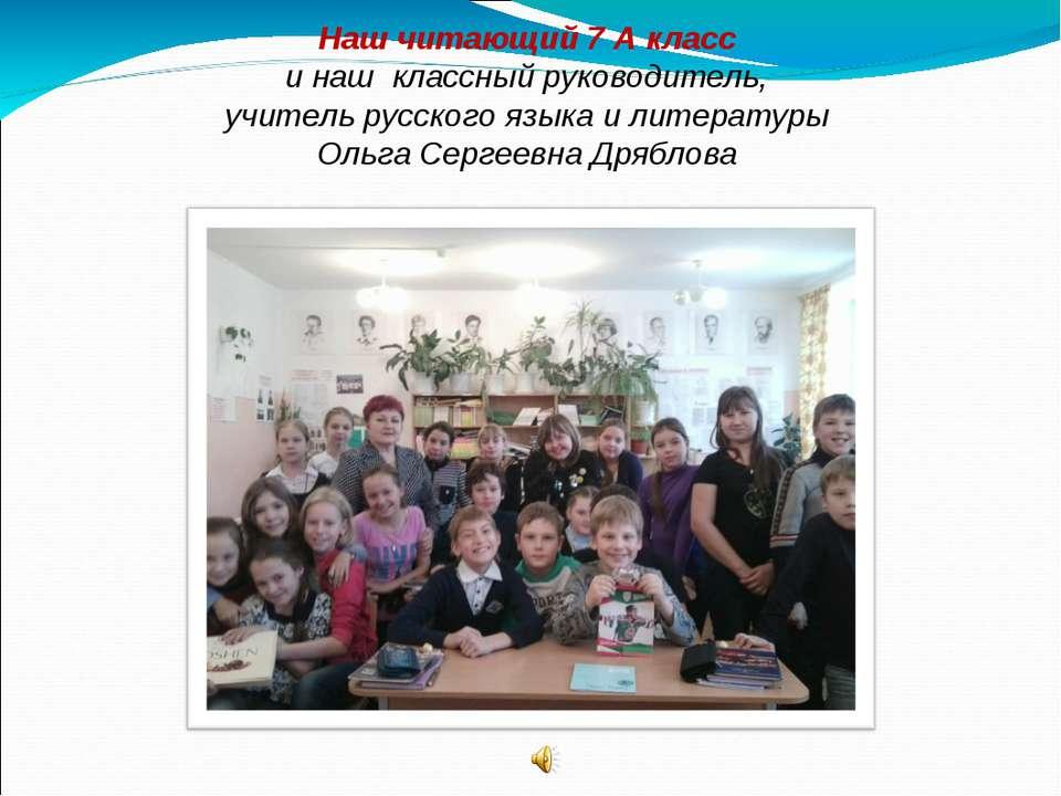 Наш читающий 7 А класс и наш классный руководитель, учитель русского языка и ...