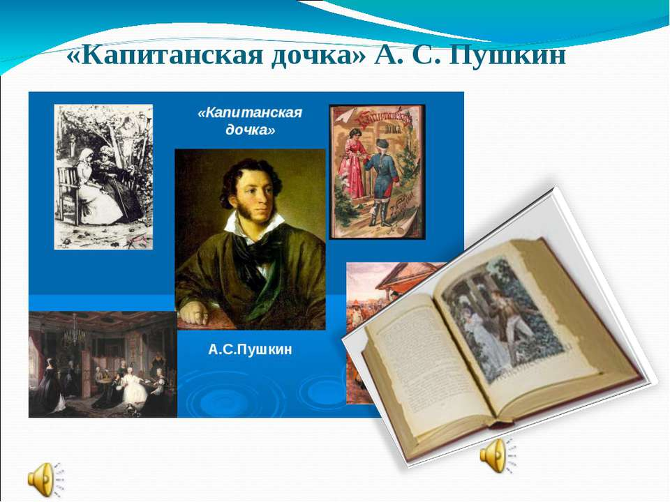«Капитанская дочка» А. С. Пушкин