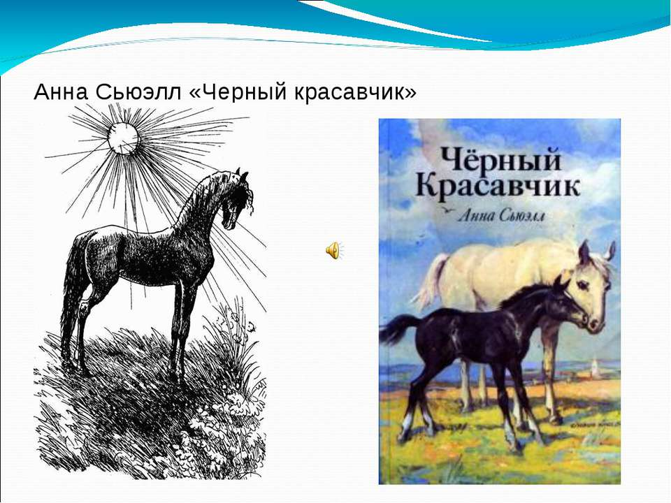 Анна Сьюэлл «Черный красавчик»