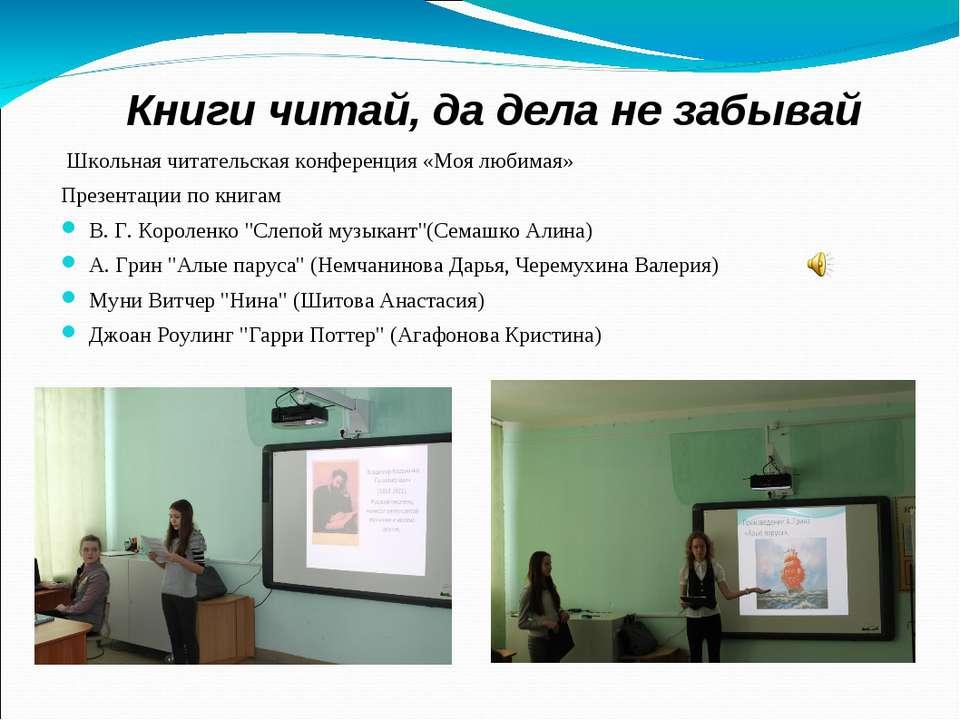 Школьная читательская конференция «Моя любимая» Презентации по книгам В. Г. К...