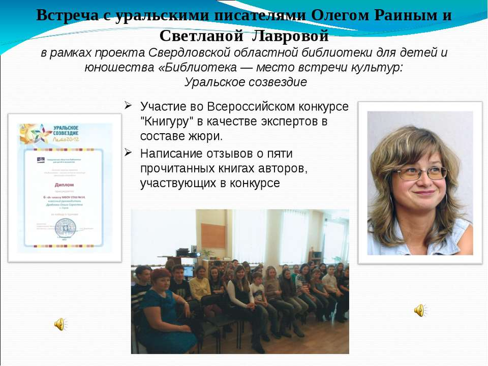 """Участие во Всероссийском конкурсе """"Книгуру"""" в качестве экспертов в составе жю..."""