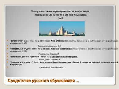 Средоточие русского образования ... Четвертая школьная научно-практическая ко...