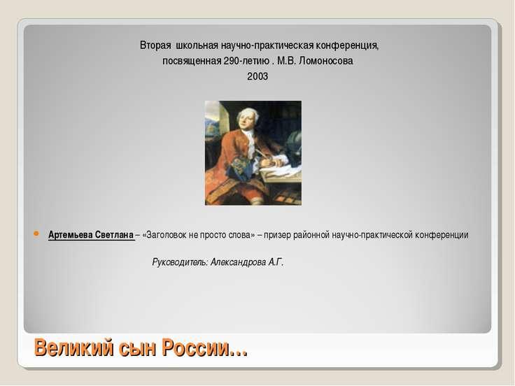 Великий сын России… Вторая школьная научно-практическая конференция, посвящен...