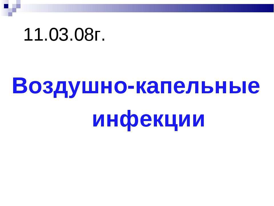 Воздушно-капельные инфекции 11.03.08г.