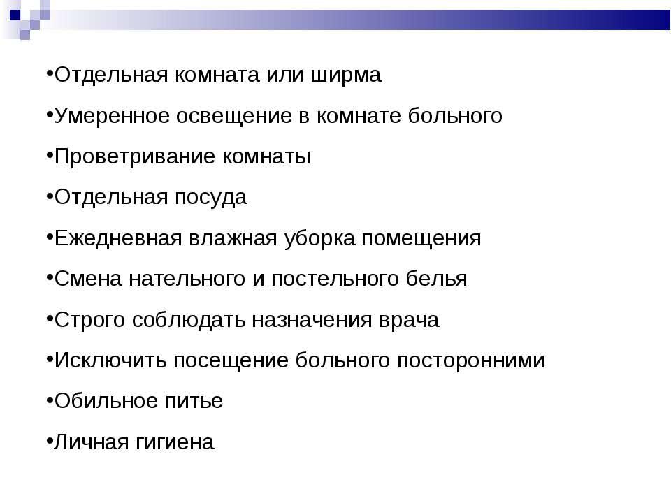 Отдельная комната или ширма Умеренное освещение в комнате больного Проветрива...