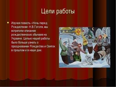 Цели работы Изучая повесть «Ночь перед Рождеством» Н.В.Гоголя, мы встретили о...