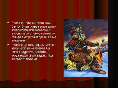 Ряженые - важные персонажи Святок. В святочные вечера ватаги замаскированной ...