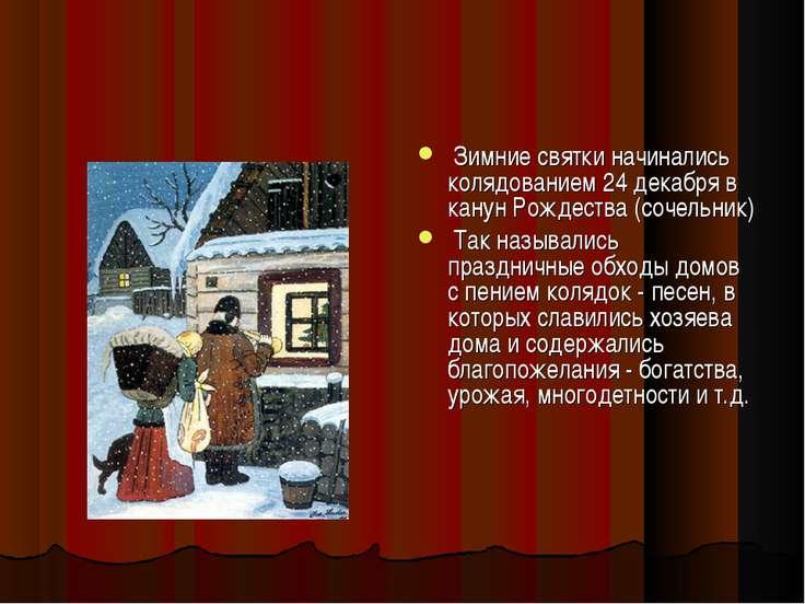 Зимние святки начинались колядованием 24 декабря в канун Рождества (сочельник...
