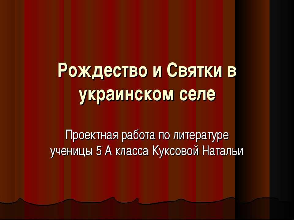 Рождество и Святки в украинском селе Проектная работа по литературе ученицы 5...