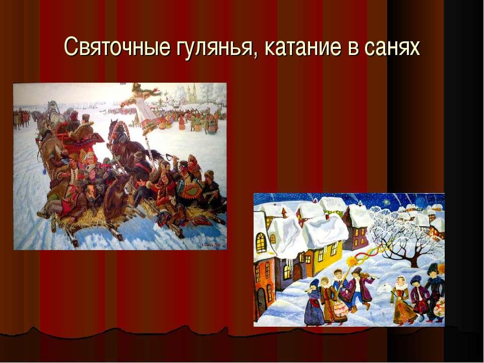 Святочные гулянья, катание в санях