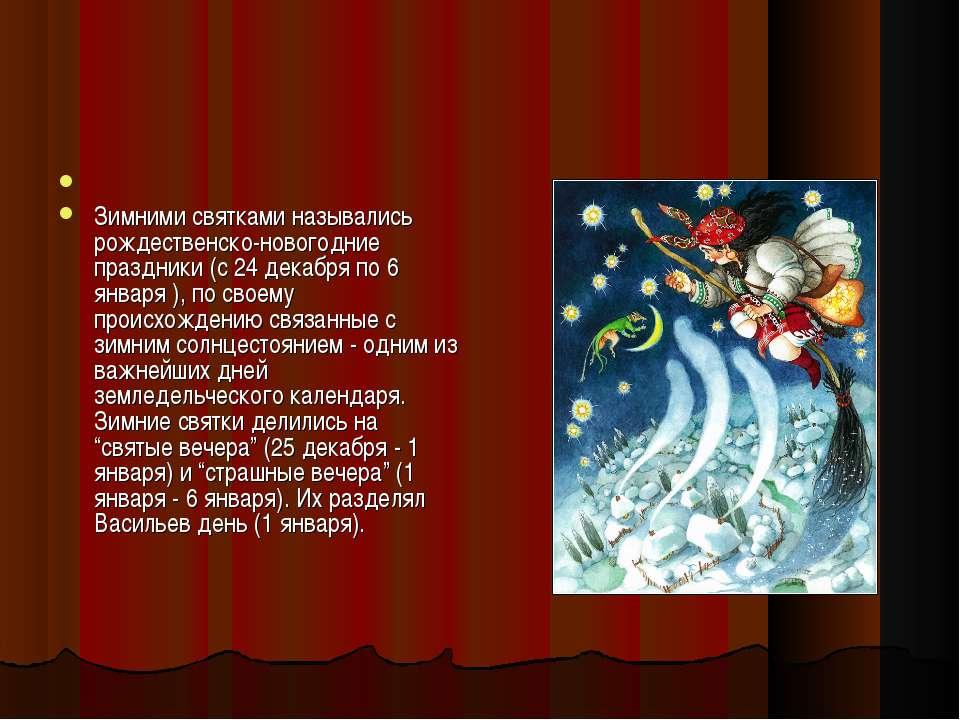 Зимними святками назывались рождественско-новогодние праздники (с 24 декабря ...