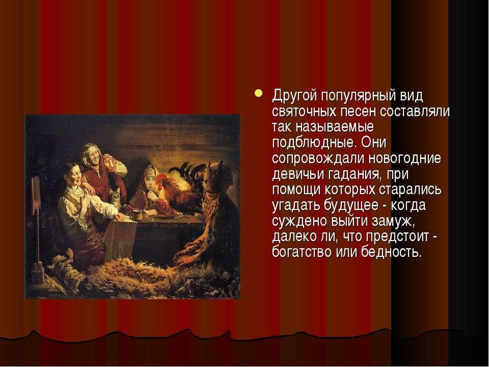 Другой популярный вид святочных песен составляли так называемые подблюдные. О...