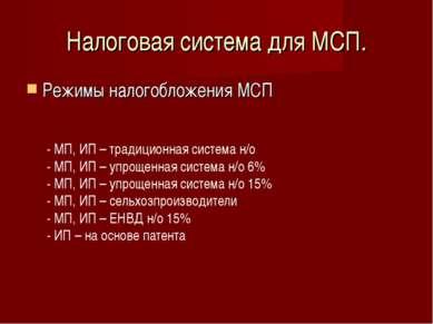 Налоговая система для МСП. Режимы налогобложения МСП - МП, ИП – традиционная ...