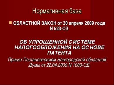 Нормативная база ОБЛАСТНОЙ ЗАКОН от 30апреля2009года N523-ОЗ ОБ УПРОЩЕННО...