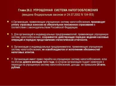 Глава 26.2. УПРОЩЕННАЯ СИСТЕМА НАЛОГООБЛОЖЕНИЯ (введена Федеральным законом о...