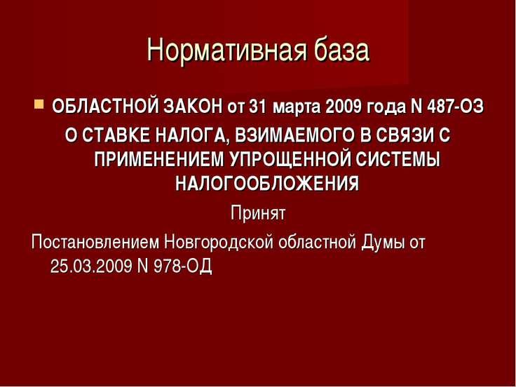 Нормативная база ОБЛАСТНОЙ ЗАКОН от 31марта2009года N487-ОЗ О СТАВКЕ НАЛО...