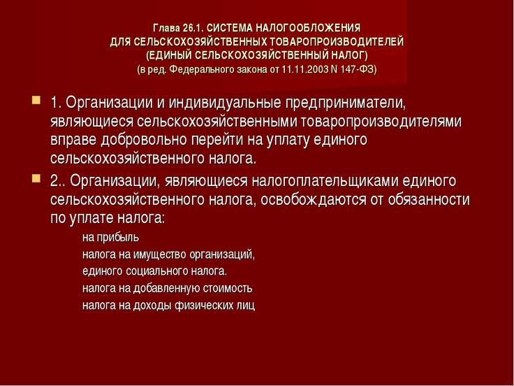 Глава 26.1. СИСТЕМА НАЛОГООБЛОЖЕНИЯ ДЛЯ СЕЛЬСКОХОЗЯЙСТВЕННЫХ ТОВАРОПРОИЗВОДИТ...