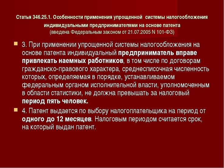 Статья 346.25.1. Особенности применения упрощенной системы налогообложения ин...