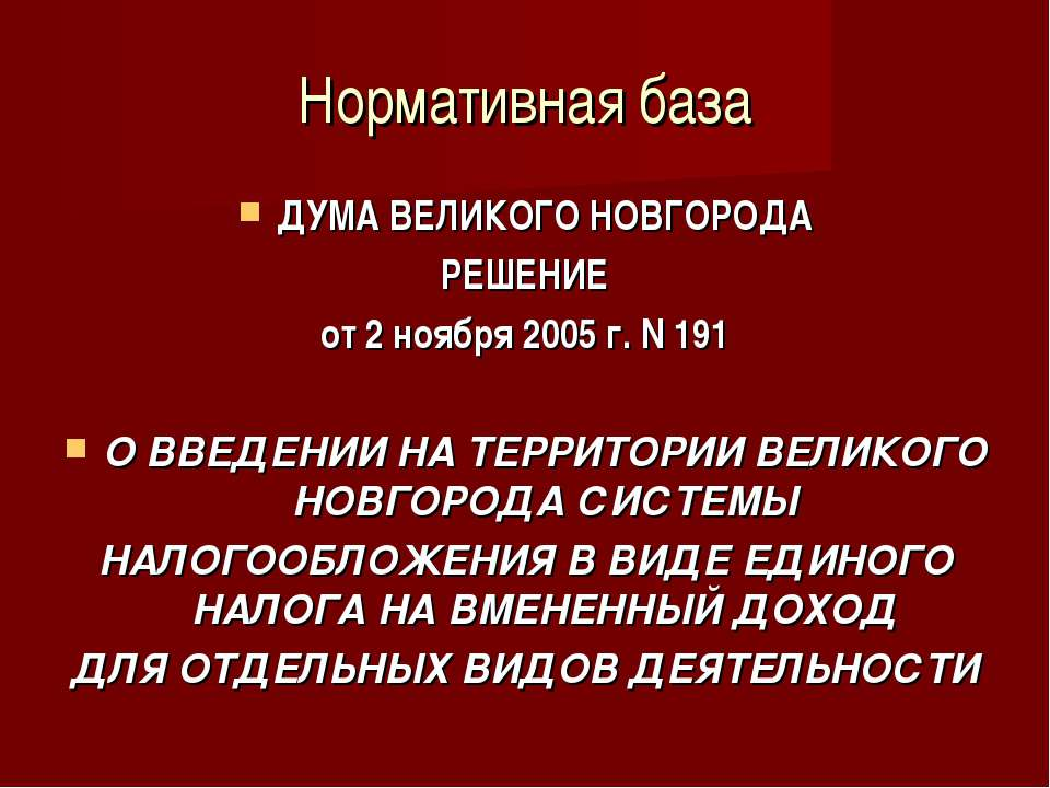 Нормативная база ДУМА ВЕЛИКОГО НОВГОРОДА РЕШЕНИЕ от 2 ноября 2005 г. N 191 О ...