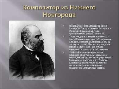 Милий Алексеевич Балакирев родился 2января 1837 года в Нижнем Новгороде...