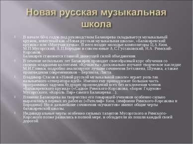 В начале 60-х годов под руководством Балакирева складывается музыкальный круж...