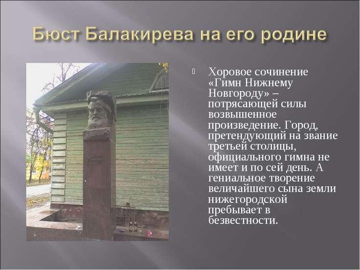 Хоровое сочинение «Гимн Нижнему Новгороду» – потрясающей силы возвышенное про...