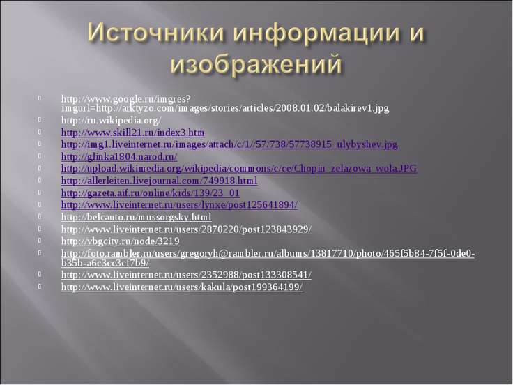 http://www.google.ru/imgres?imgurl=http://arktyzo.com/images/stories/articles...