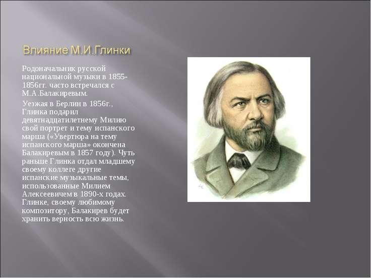 Родоначальник русской национальной музыки в 1855-1856гг. часто встречался с М...