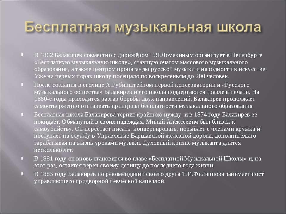 В1862 Балакирев совместно с дирижёром Г.Я.Ломакиным организует в Петерб...