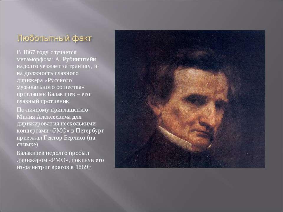 В 1867 году случается метаморфоза: А. Рубинштейн надолго уезжает за границу, ...