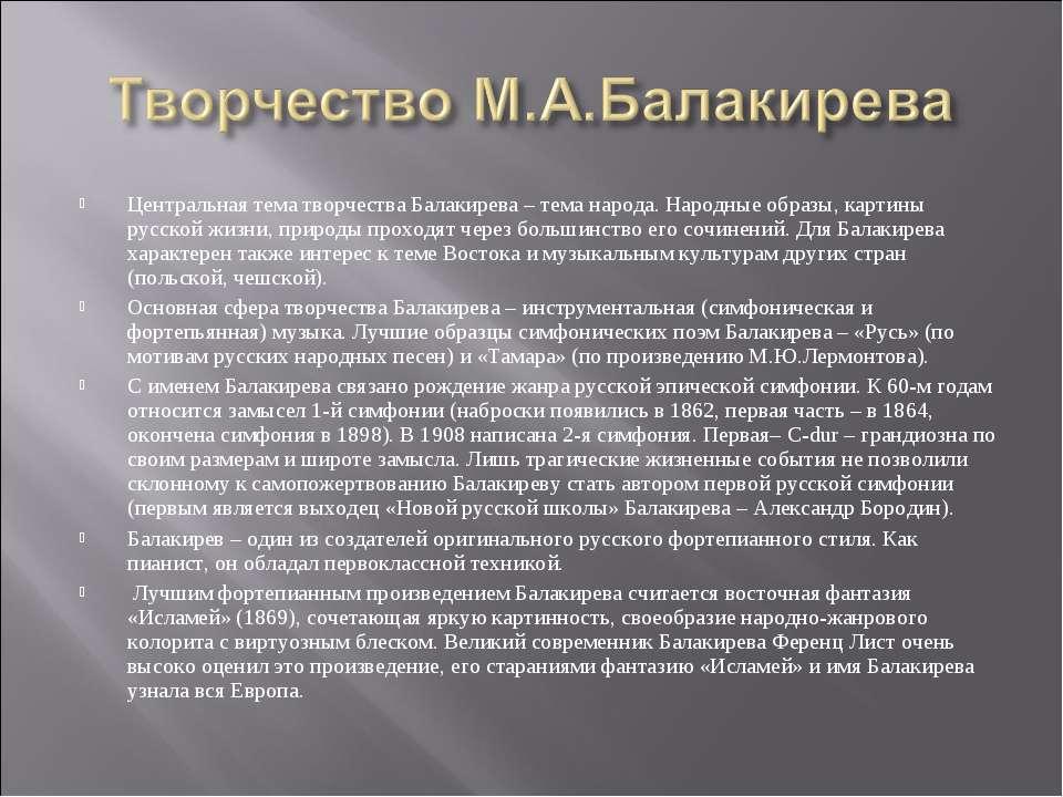 Центральная тема творчества Балакирева – тема народа. Народные образы, картин...