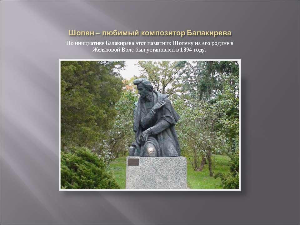 По инициативе Балакирева этот памятник Шопену на его родине в Желязовой Воле ...