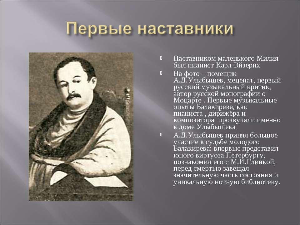 Наставником маленького Милия был пианист Карл Эйзерих Наставником маленького ...