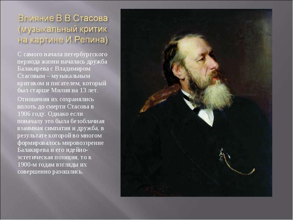 С самого начала петербургского периода жизни началась дружба Балакирева с Вла...