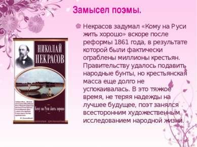 Замысел поэмы. Некрасов задумал «Кому на Руси жить хорошо» вскоре после рефор...