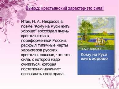 """Вывод: крестьянский характер-это сила! Итак, Н. А. Некрасов в поэме """"Кому на ..."""