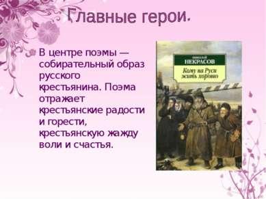 В центре поэмы — собирательный образ русского крестьянина. Поэма отражает кре...