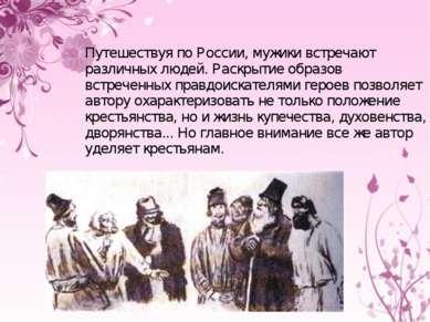 Путешествуя по России, мужики встречают различных людей. Раскрытие образов вс...