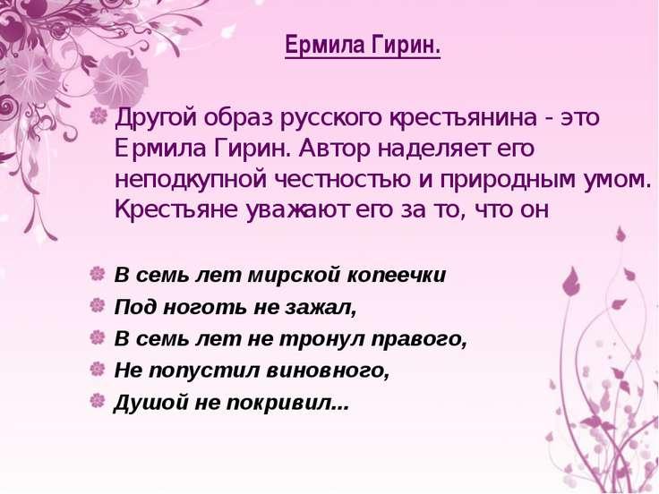 Ермила Гирин. Другой образ русского крестьянина - это Ермила Гирин. Автор над...