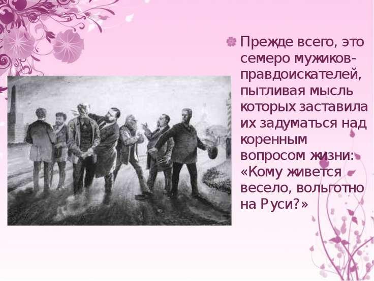 Прежде всего, это семеро мужиков-правдоискателей, пытливая мысль которых заст...
