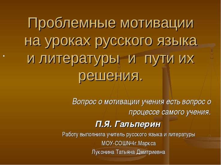 Проблемные мотивации на уроках русского языка и литературы и пути их решения....