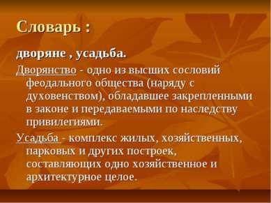Словарь : дворяне , усадьба. Дворянство - одно из высших сословий феодального...